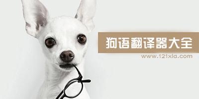狗语翻译器大全_狗语翻译器下载_狗语翻译器免费版