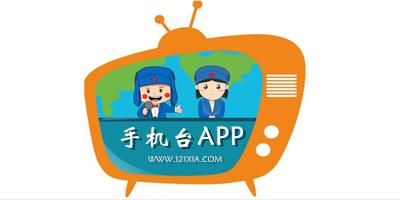手机台app大全_手机台app下载_手机电视台app