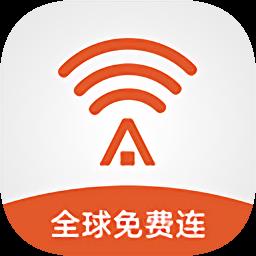 平安wifi最新版