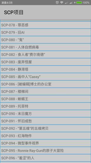 scp基金��手�C版 v2.1 安卓版 �D2