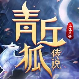 青丘狐传说三生三世游戏