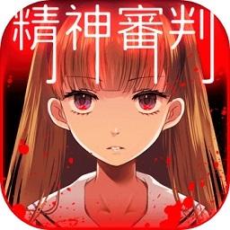 爱丽丝的精神审判中文版