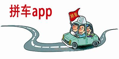拼车app