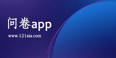 网络调查问卷app_电子问卷软件_问卷调查赚钱软件