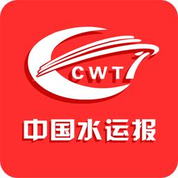 中国水运报电子版