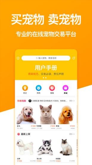 宠物市场软件 v4.8.3 安卓版 图2