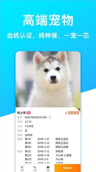 宠物市场软件 v4.8.3 安卓版 图0