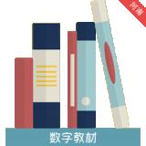 河南省中小学数字教材服务平台客户端