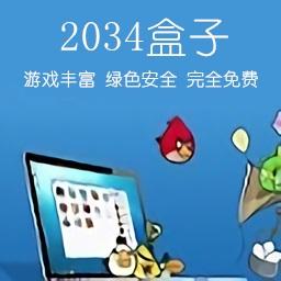 2034盒子官方版