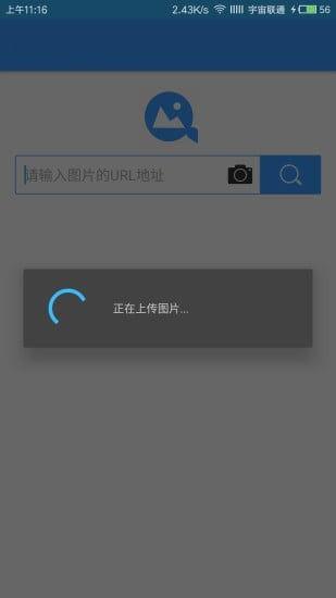 搜狗识图手机版 v1.0 安卓版 图1