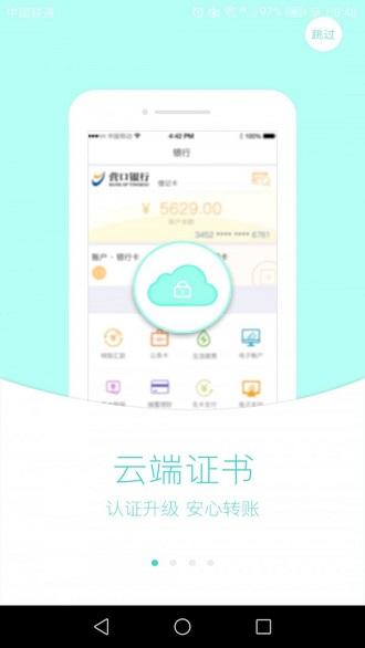 营口银行手机版 v3.3.1 安卓版 图1