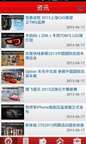 无敌汽车网论坛手机版 v1.0.1 安卓版 图2
