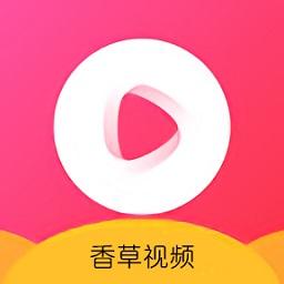 香草视频软件