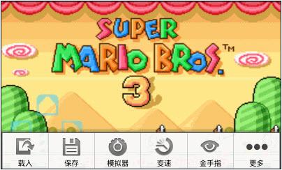 安卓gba模拟器软件 v3.0 中文版 图0