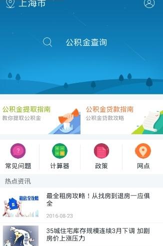 合肥公积金管理中心app