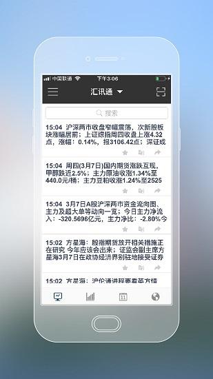 汇讯通官方免费版 v2.6.6 安卓版 图0