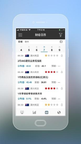 汇讯通官方免费版 v2.6.6 安卓版 图2
