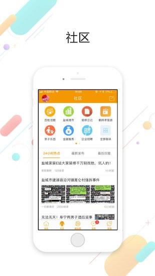 盐城鹤鸣亭手机版 v5.0.1 安卓版 图0