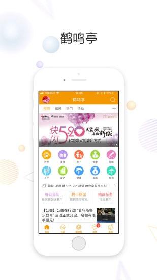 盐城鹤鸣亭手机版 v5.0.1 安卓版 图2