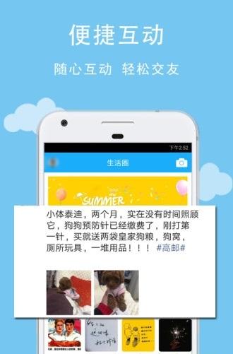 文游台论坛手机版 v4.7.6 安卓版 图2