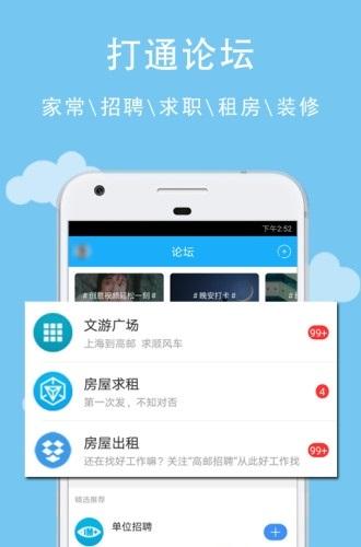 文游台论坛手机版 v4.7.6 安卓版 图1
