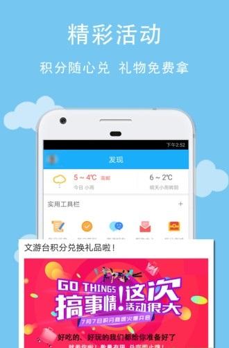 文游台论坛app