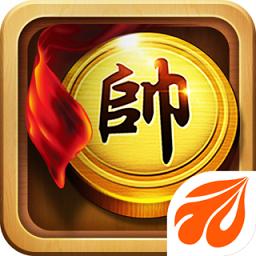 元游中国象棋官方版本