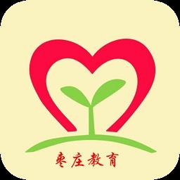 枣庄教育云官方版
