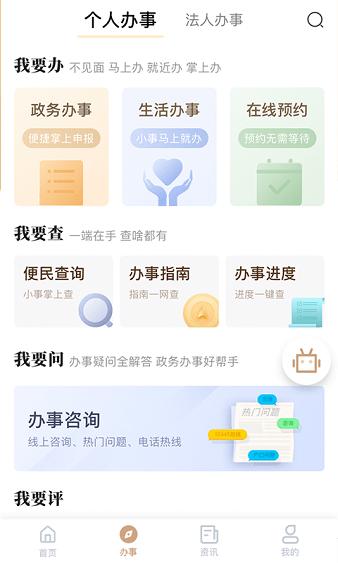 我的宁夏app
