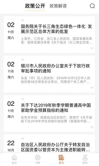 我的宁夏最新版本 v1.16.0.1 安卓版 图2