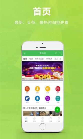 珠海香山网手机版 v4.7.3 安卓版 图0