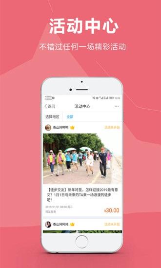 珠海香山网手机版 v4.7.3 安卓版 图1