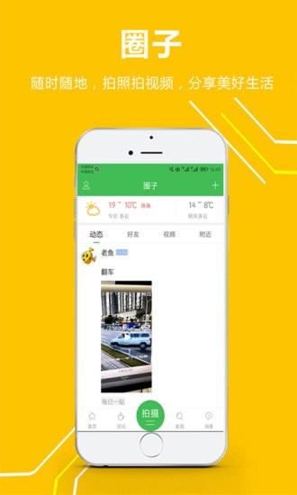 珠海香山网手机版 v4.7.3 安卓版 图2