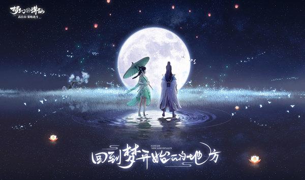 梦幻新诛仙官方版 v1.0 安卓预约版 图0