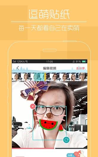 快瞄手机版 v1.0.1 安卓版 图1
