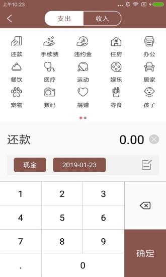 记账宝软件 v1.0 安卓版 图0
