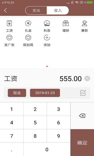 记账宝软件 v1.0 安卓版 图2
