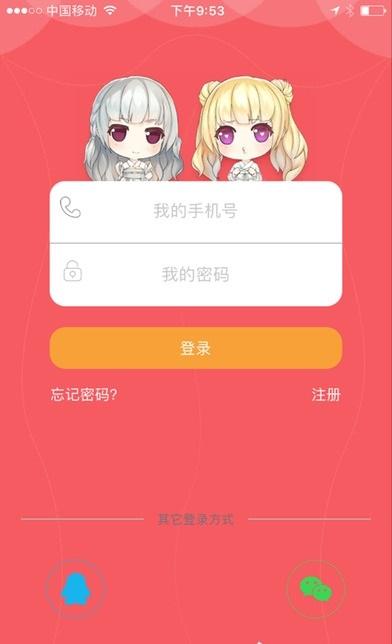 宅樱手机版 v1.0 安卓版 图1
