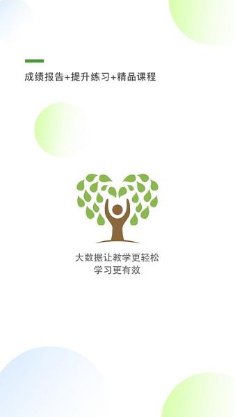 知心慧学app