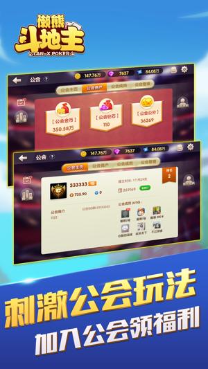 懒熊斗地主手机版 v1.0 安卓版 图0