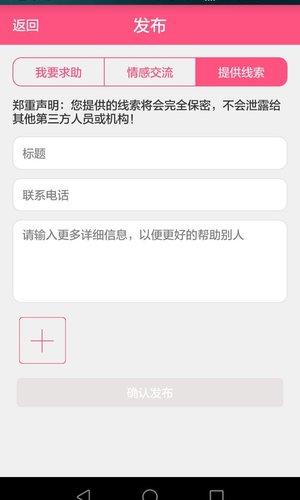 宝贝回家寻子网app v1.2 安卓版 图0