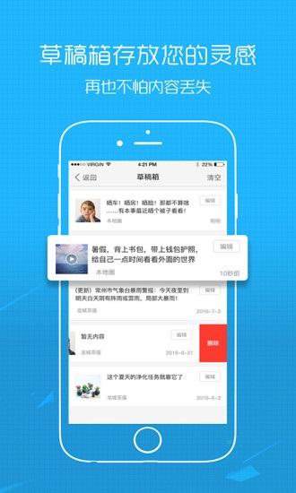 丰县论坛手机版 v5.0.9 安卓版 图2
