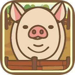 养猪场游戏