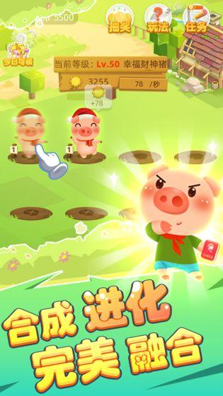 全民养猪场最新版 v1.0.1.5 安卓版 图0