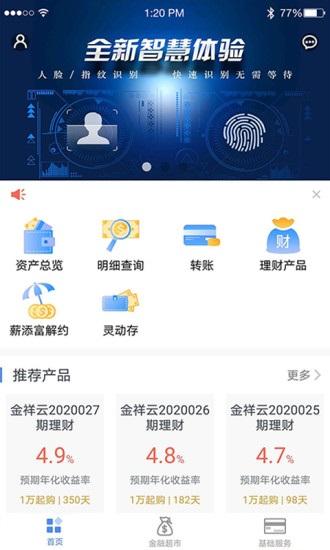 营口沿海银行手机银行 v4.2.1 安卓版 图0