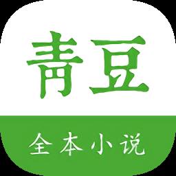 青豆小说网官方版
