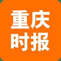 重庆时报电子版