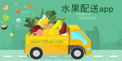 水果配送app