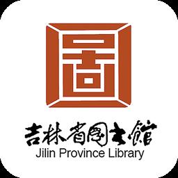 吉林省图书馆软件
