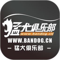 猛犬俱乐部app